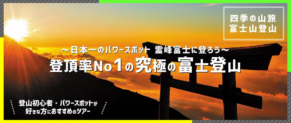 目的地_究極の富士登山バスツアー
