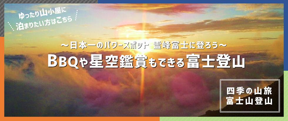 目的地_富士登山 六合目-綺麗な山小屋泊バスツアー