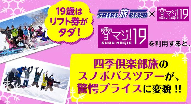 雪マジ19スノボツアーのヴィジュアル