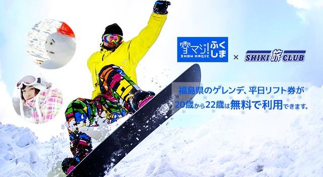 雪マジ!ふくしま 福島県のゲレンデ、平日リフト券が20歳~22歳は無料で利用できます。
