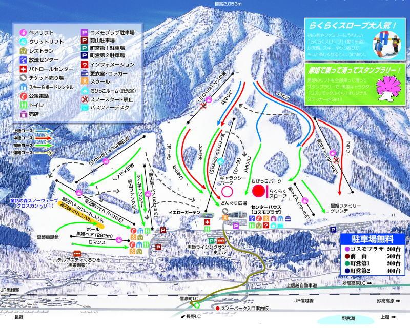 黒姫高原スキー場ゲレンデガイド