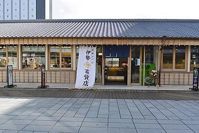 伊勢百貨店