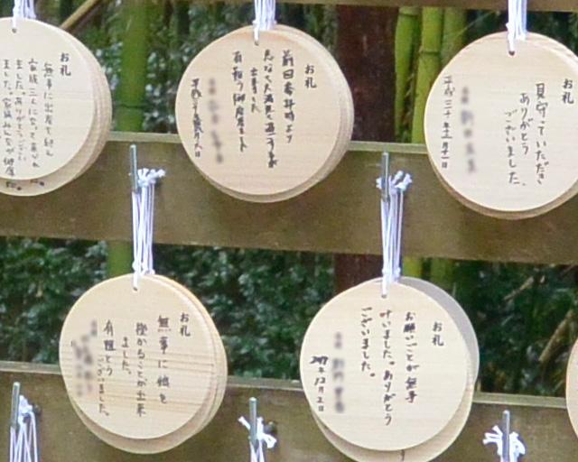 石神さんのお礼参りのたくさんのお札