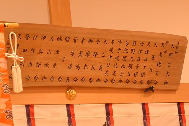神明神社・26柱のご祭神の名