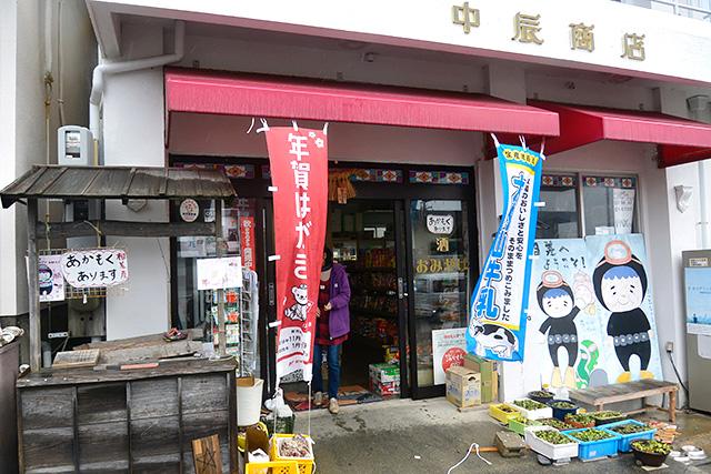 石神さん唯一のお土産屋・中辰商店