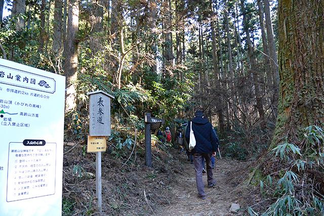 御岩神社・表参道へ