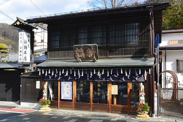 下社・秋宮の近くの新鶴本店
