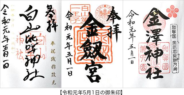 令和元年5月1日の御朱印/白山比咩神社・金劔宮・金澤神社