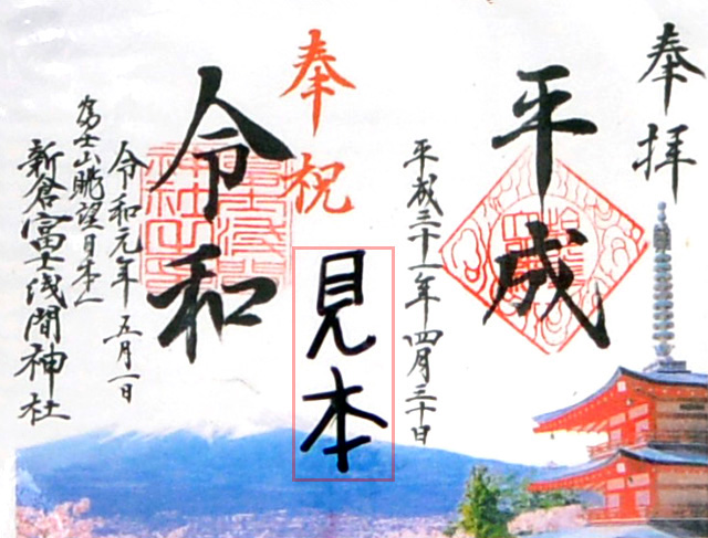 新倉富士浅間神社の平成・令和「特別」御朱印