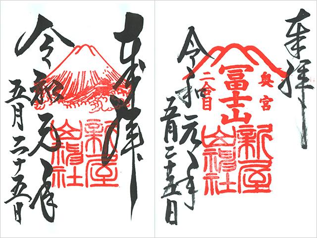 新屋山神社・本宮と奥宮の御朱印