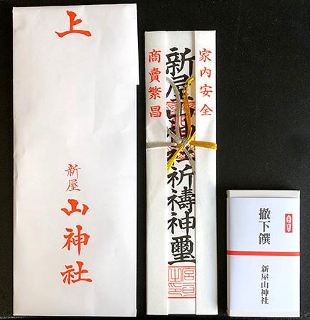 新屋山神社祈祷神璽(しんじ)