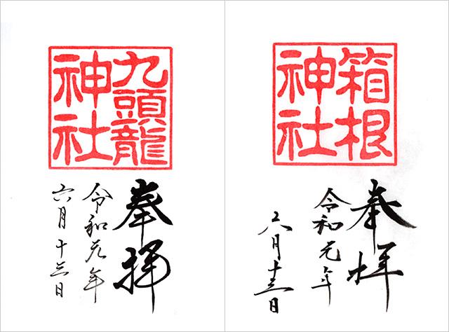 九頭龍神社と箱根神社の御朱印