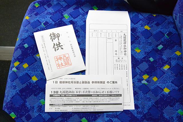 九頭龍神社・月次祭の案内2通、ご祈祷申し込みの封筒と御供