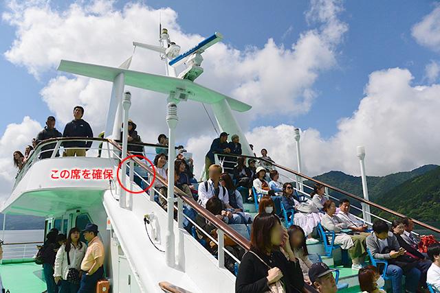芦ノ湖遊覧船「十国丸」