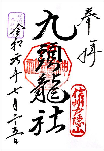 戸隠神社・九頭龍社の御朱印