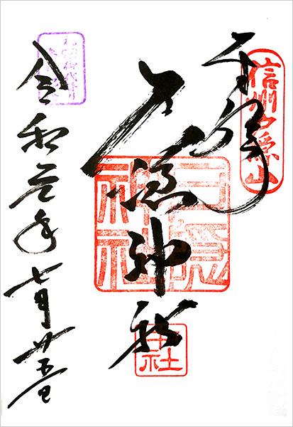 戸隠神社・中社の御朱印
