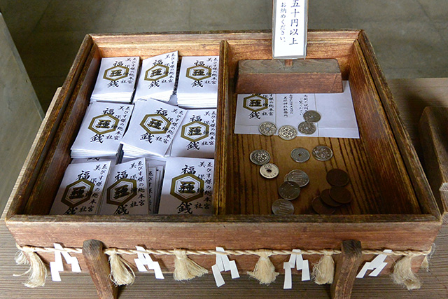 福種銭(ふくたねせん)