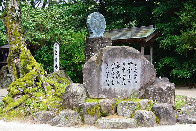 八重垣神社の歌碑