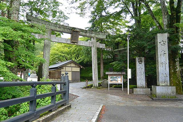 古峯神社の鳥居と社号