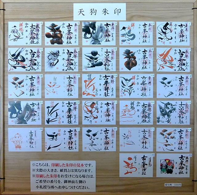 古峯神社の30種類の御朱印