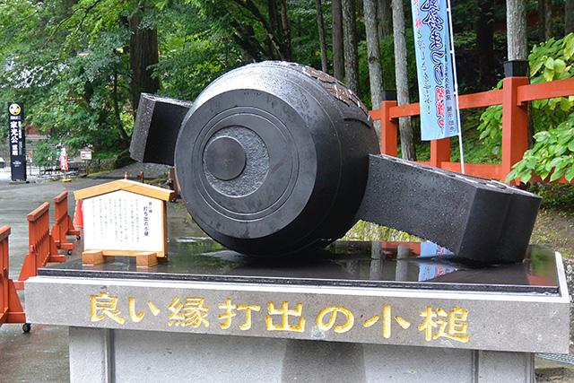 二荒山神社・良い縁打出の小槌