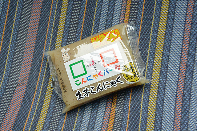 お土産の「生芋こんにゃく」