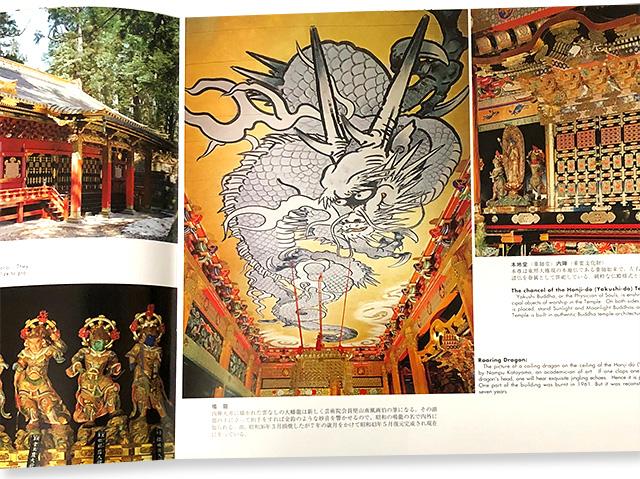 薬師寺(本知堂)の鳴龍