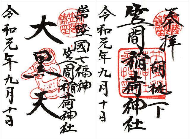 大黒天と笠間稲荷神社の御朱印