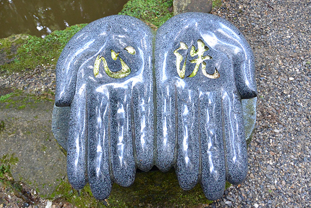 御岩神社・心洗の池