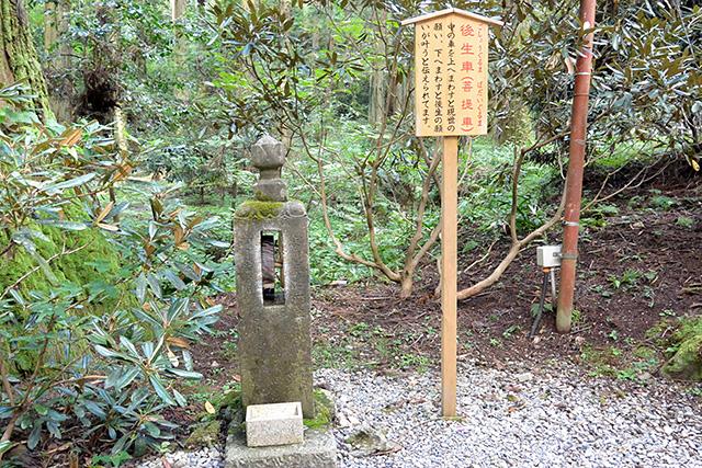 御岩神社・後生車(菩提車)