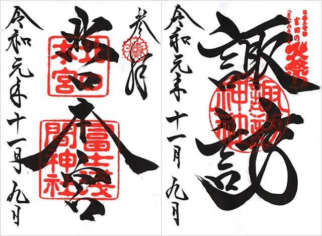 口本宮冨士浅間神社と諏訪神社の御朱印