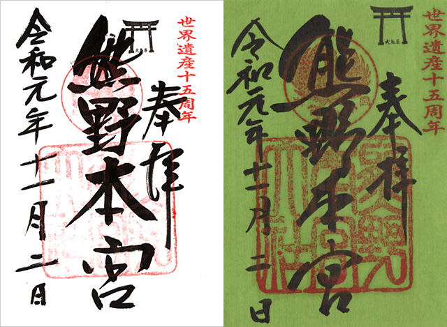 熊野本宮大社と世界遺産15周年記念の御朱印