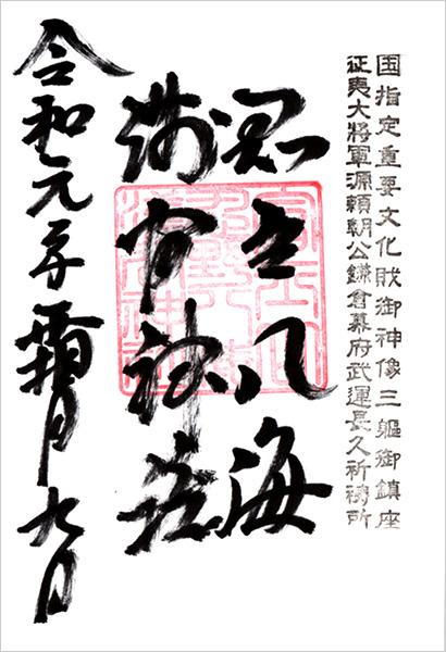 忍野八海 浅間神社の御朱印