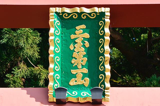 河口浅間神社・鳥居の扁額