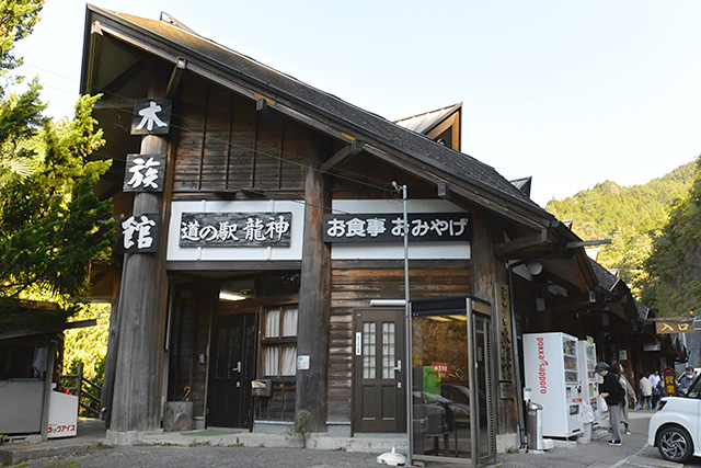 木族館・道の駅 龍神