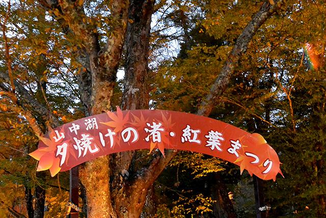 山中湖・紅葉まつり