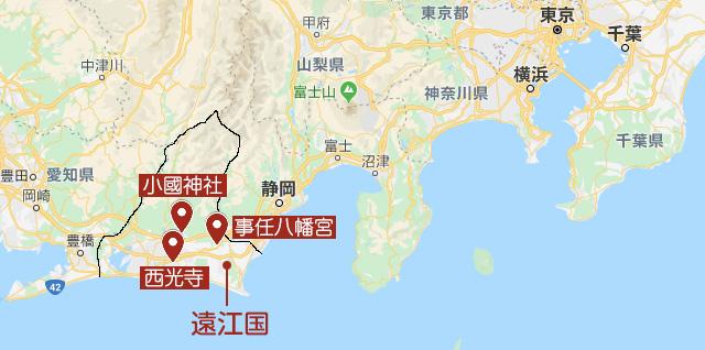 遠江国Map事任八幡宮・西光寺・小國神社