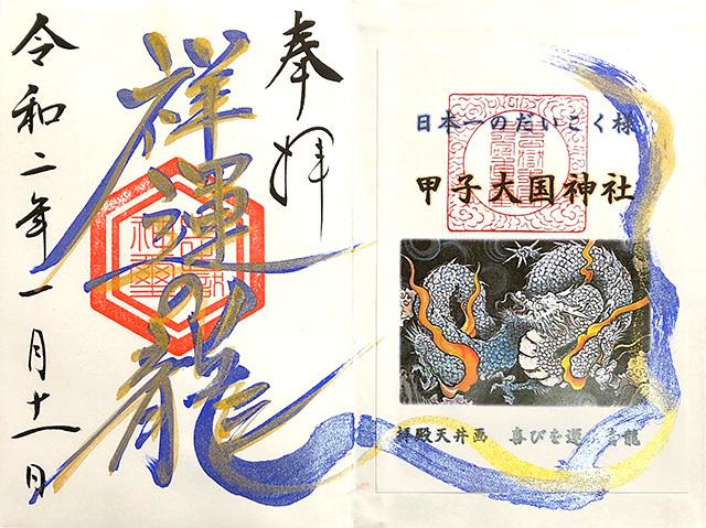 中之嶽神社の正月[限定]御朱印
