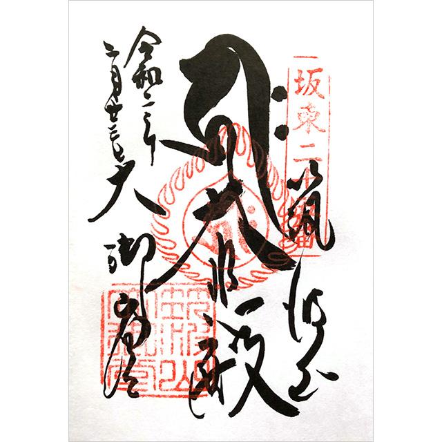 筑波山大御堂・御朱印