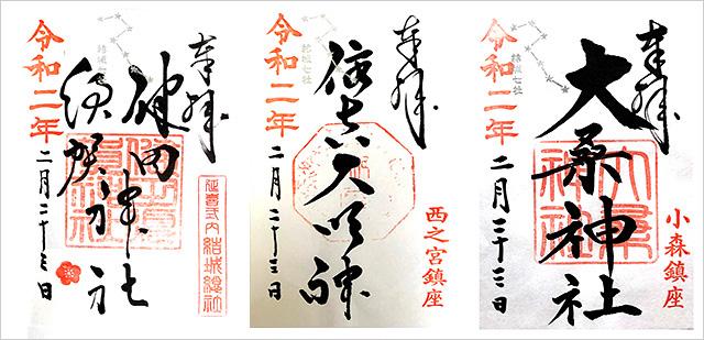健田須賀神社の御朱印3種