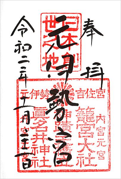 籠神社と奥宮 眞名井神社の御朱印