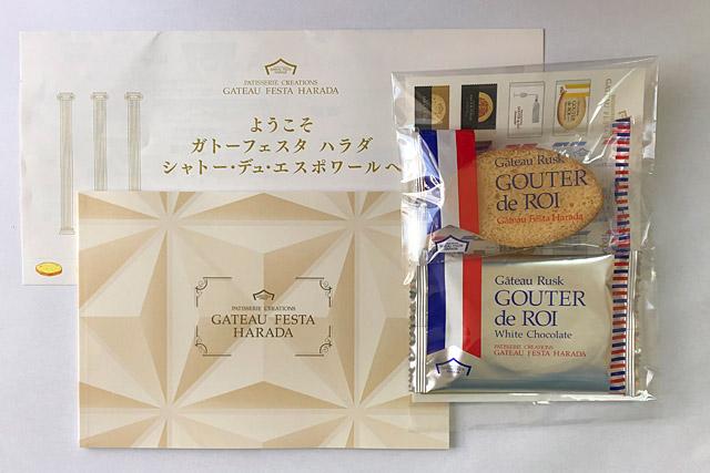 ガトーフェスタ原田本店