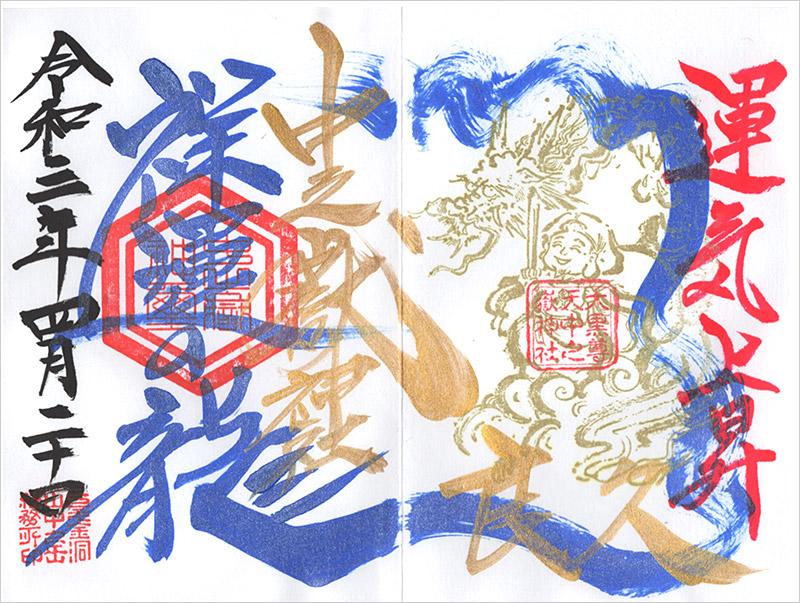 中之嶽神社の③運気上昇龍御朱印