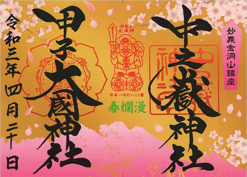 中之嶽神社の④春の限定御朱印