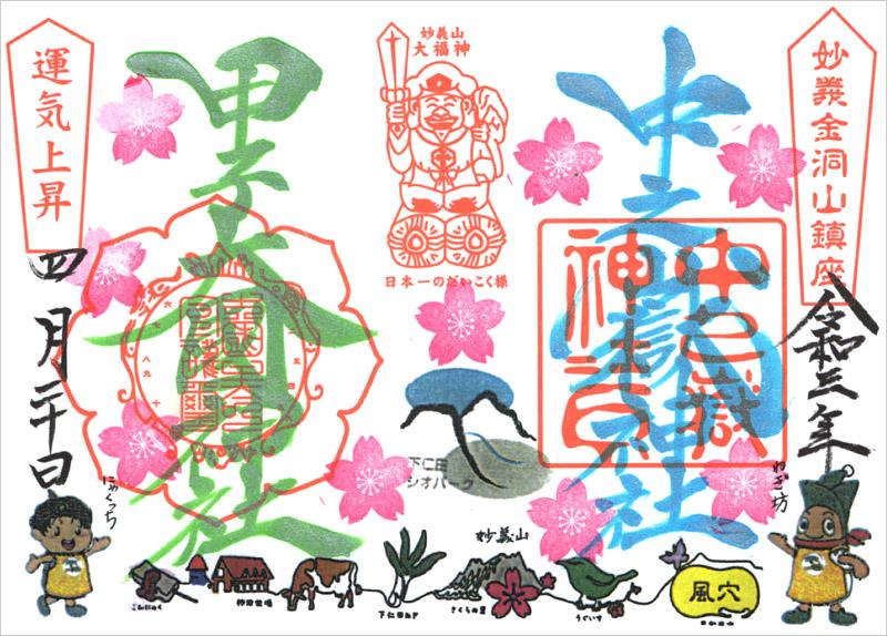 中之嶽神社の⑤下仁田町PR御朱印(書き置き)