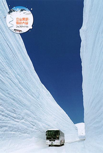 雪の大谷ハガキ
