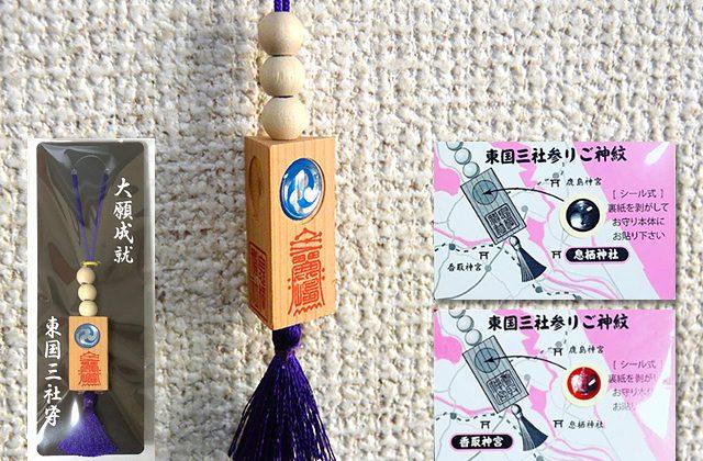 鹿島神宮・香取神宮・息栖神社 3つのポイントと知られざる御朱印?