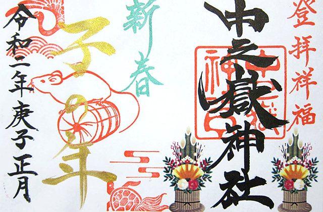 中之嶽神社の正月[限定]御朱印で、2020子年を華やかにスタート!