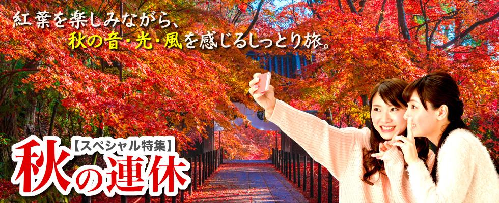 秋の連休(シルバーウィーク)バスツアー特集