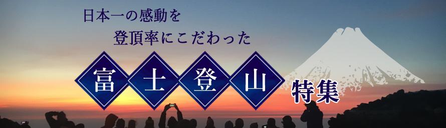 富士登山特集